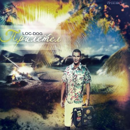 Loc Dog — Шиповник