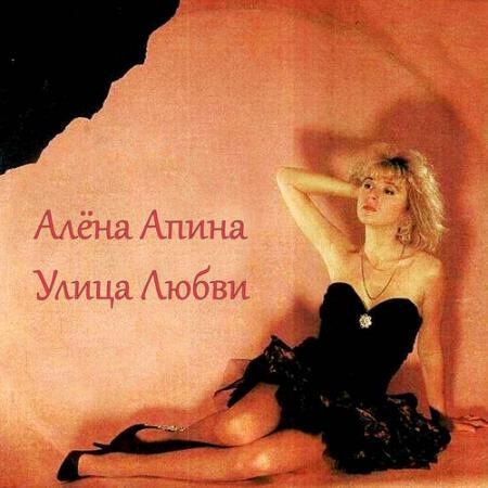 Алёна Апина — Бухгалтер