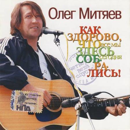 Олег Митяев — Одноклассница