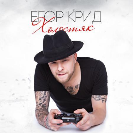Егор Крид -