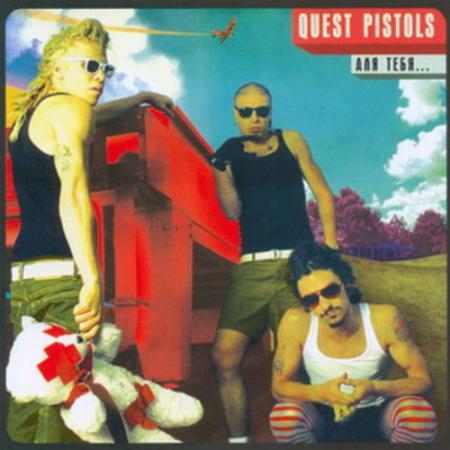 Quest Pistols - Я Устал (Ремикс) mp3 скачать бесплатно