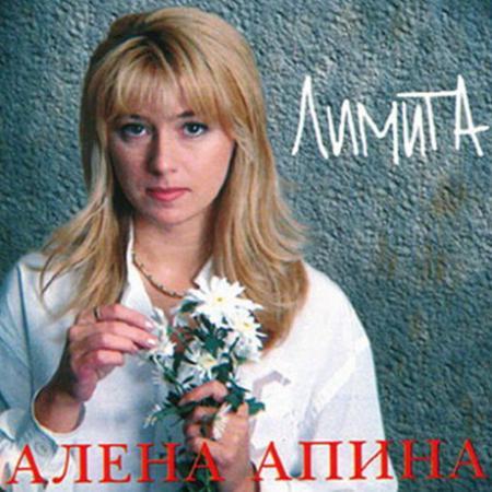 Алёна Апина — Узелки