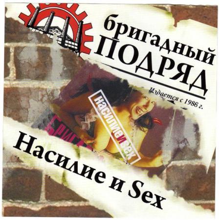 Скачать Бригадный Подряд Альбом Насилье И Секс