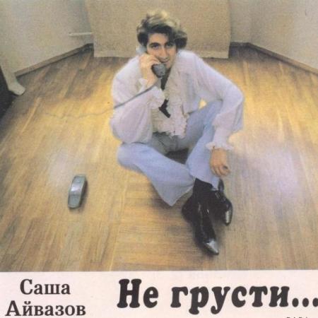 Александр Айвазов -