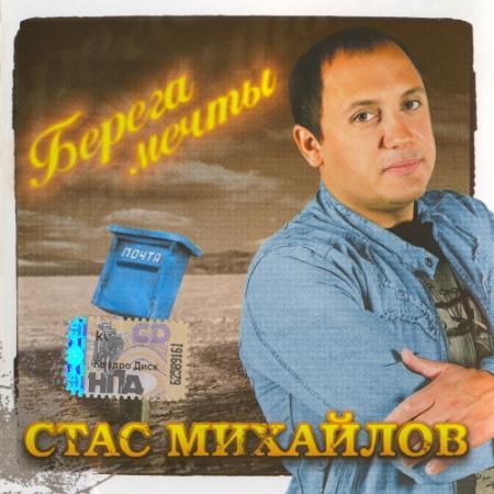 Стас Михайлов — Все для тебя