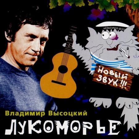 Владимир Высоцкий — Лукоморья больше нет