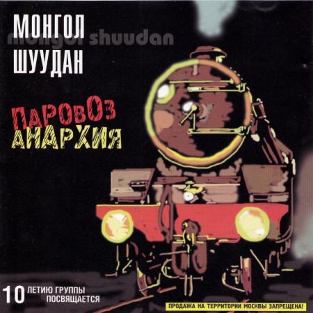 Монгол Шуудан — Песня чёрного анархиста