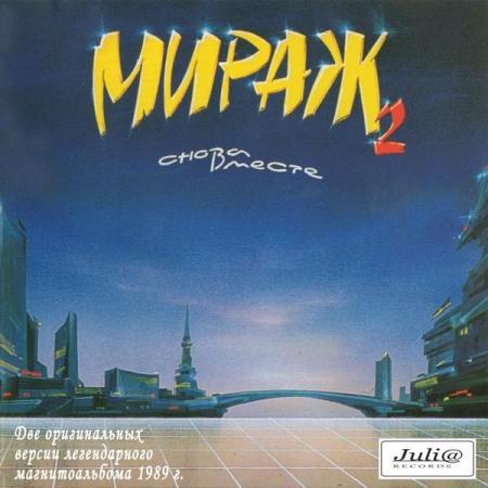 Мираж -