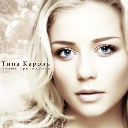 Тина Кароль — Come on