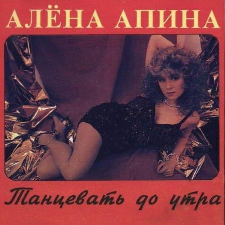 Алёна Апина — Танцевать до утра