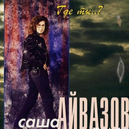 Александр Айвазов — Мотылёк