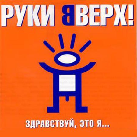 Руки Вверх! -