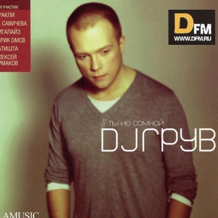 DJ Грув — Любовь и голуби