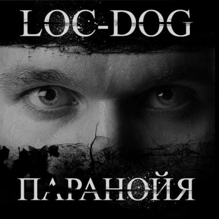 Loc Dog — Не Буди