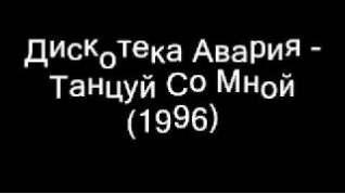 Смотреть клип Дискотека Авария - Танцуй со мной!(Radio Edit) онлайн